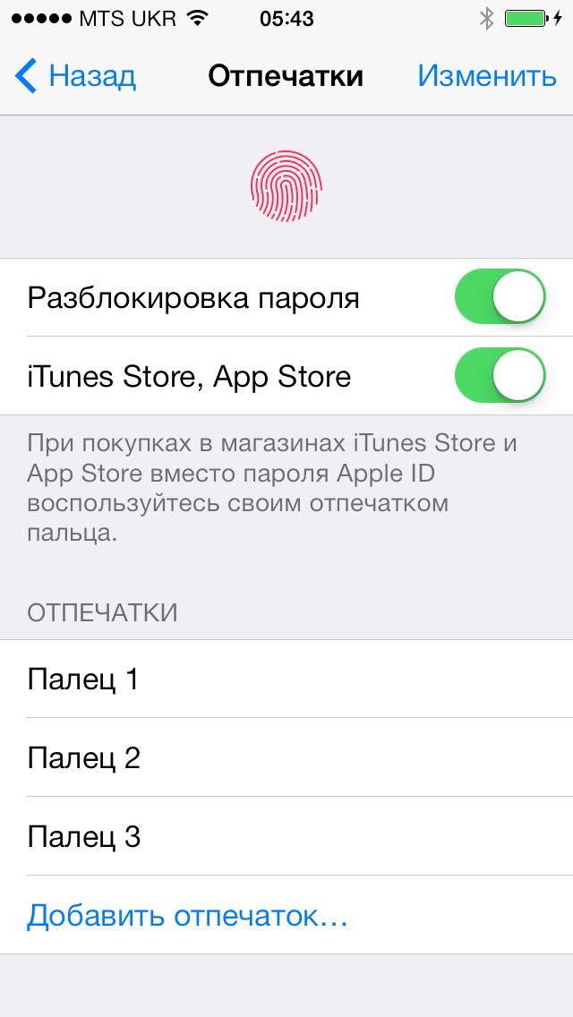 iPhone 5S настройка пароля