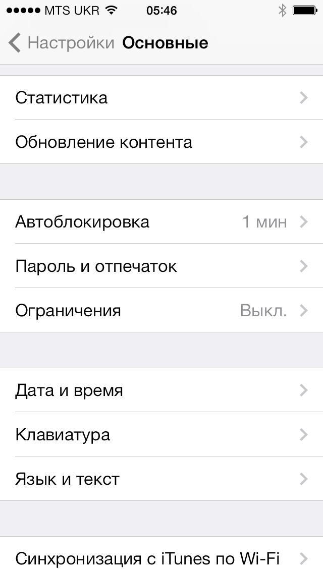 iPhone 5S настройки