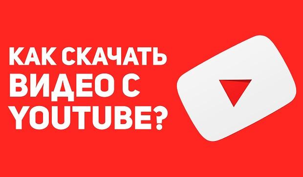 Как скачать на компьютер видео фильмы с youtube, маил.
