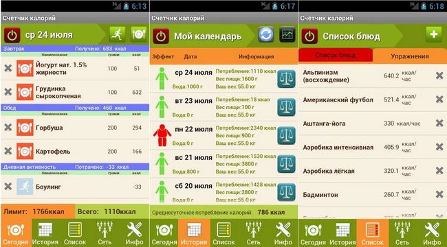 «Калькулятор калорий» от Yauheni Bulat-интерфейс