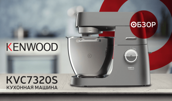 Видео-обзор кухонной машины Kenwood KVC7320S