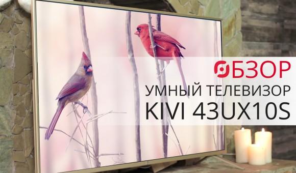 Видео-обзор телевизора Kivi 43UX10S