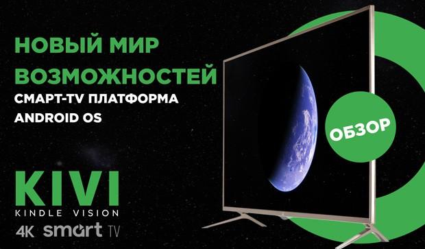 Видео-обзор интерфейса телевизоров Kivi