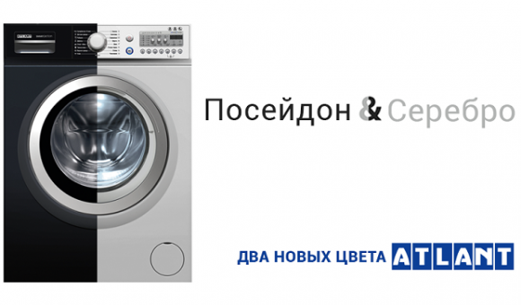 Компания ATLANT представила стиральные машины SmartAction в цветах Посейдон и Серебро