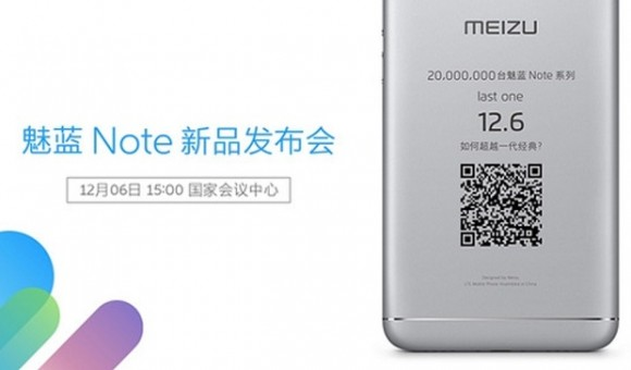 Компания Meizu представит M5 Note 6 декабря