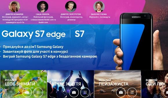 Компания Samsung проводит конкурс мобильной фотографии Photographers Award