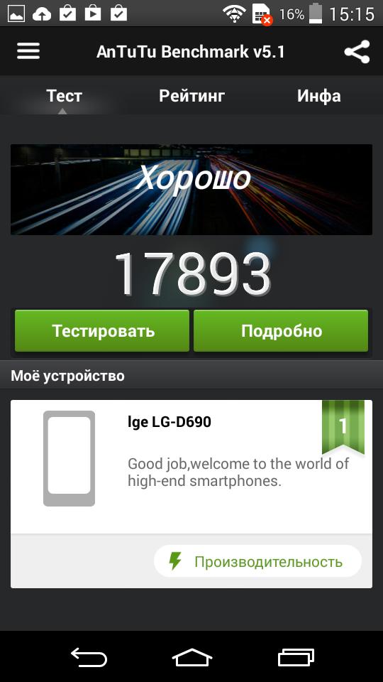 LG G3 Stylus Dual-тест бенчмарк