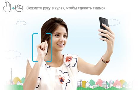 LG L Fino Dual D295 - Съемка по жесту руки