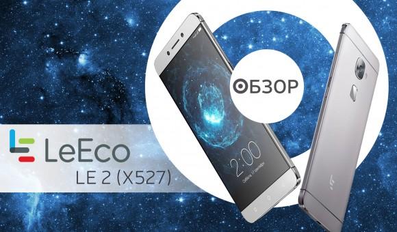 Видео-обзор смартфона LeEco Le 2