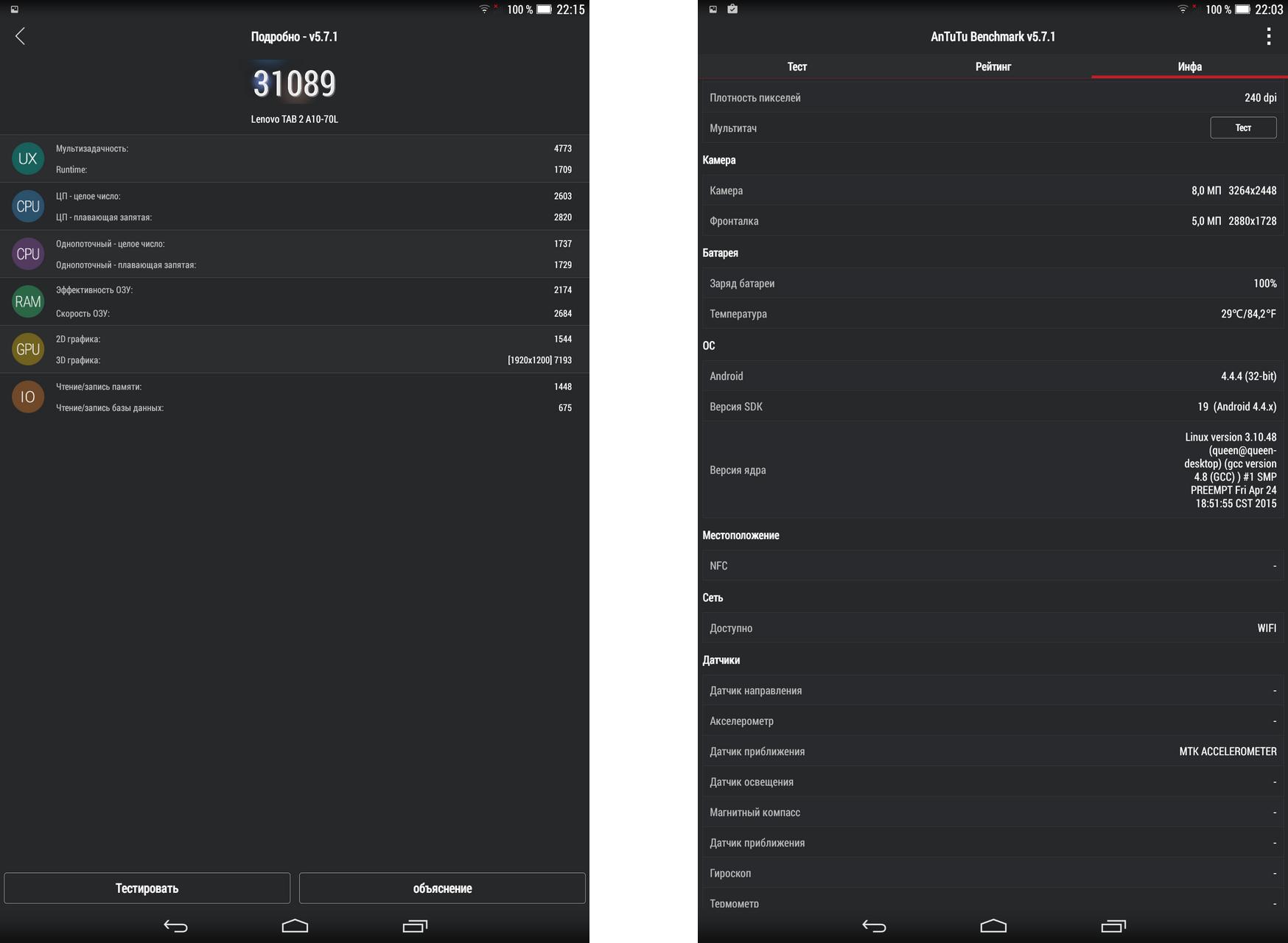 Lenovo Tab 2 A10-70 - AnTuTu Benchmark - Скриншот