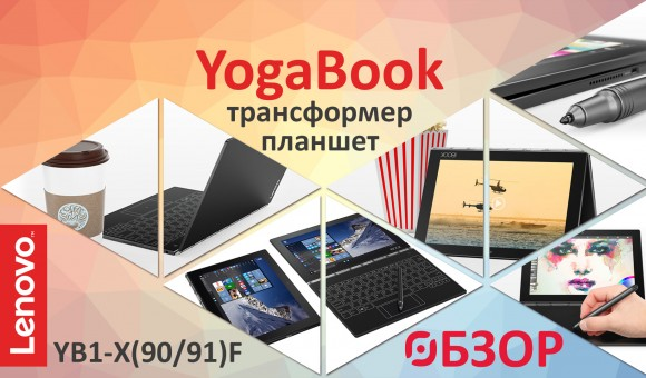Lenovo-YogaBook-YB1-X(90-91)F_2