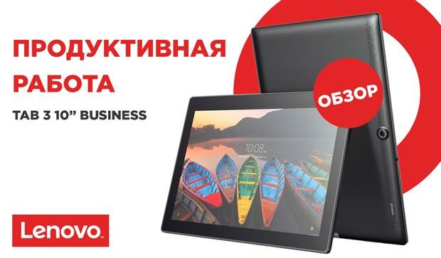 Видео-обзор планшета Lenovo Tab3 10 Business