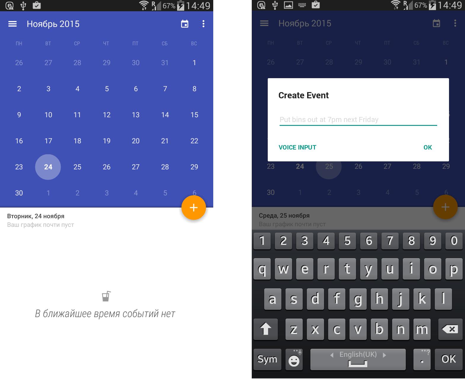 Скачать приложения календарь на андроид