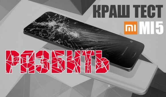 Mi5-crash