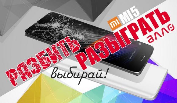 Розыгрыш смартфона Xiaomi Mi5 Разбить или разыграть?