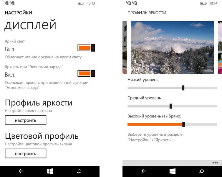 Как на lumia сделать экрана