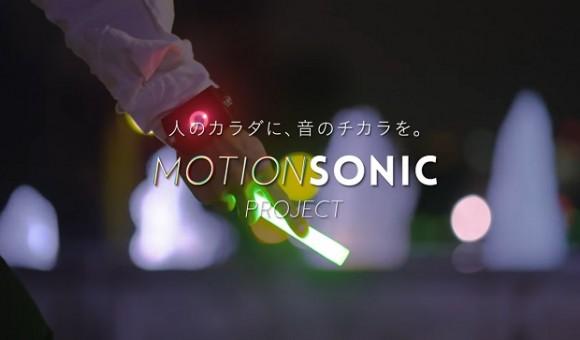 Motion Sonic — браслет, превращающий руки и ноги в музыкальные инструменты