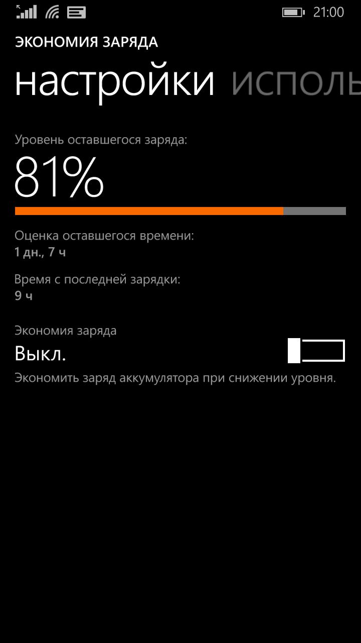 Nokia Lumia 830 - аккумулятор