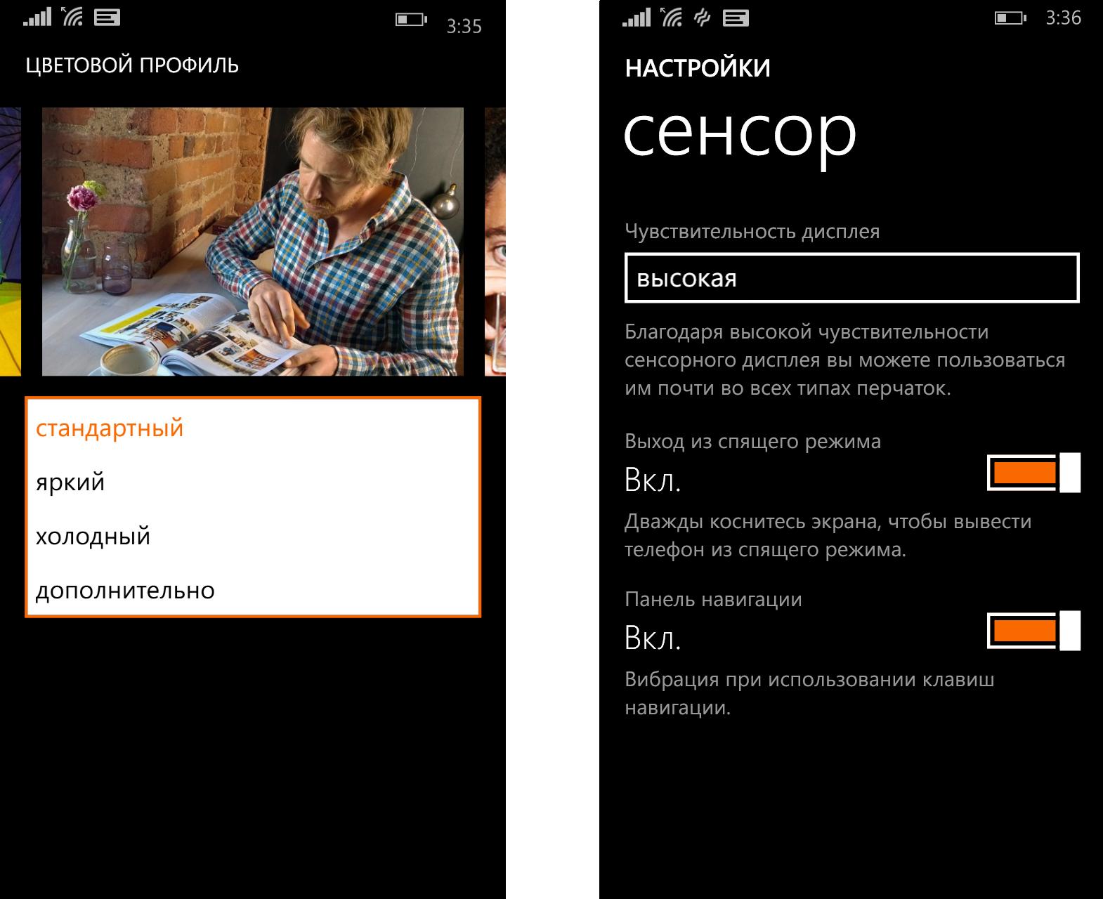 Nokia Lumia 830 - настройки экрана