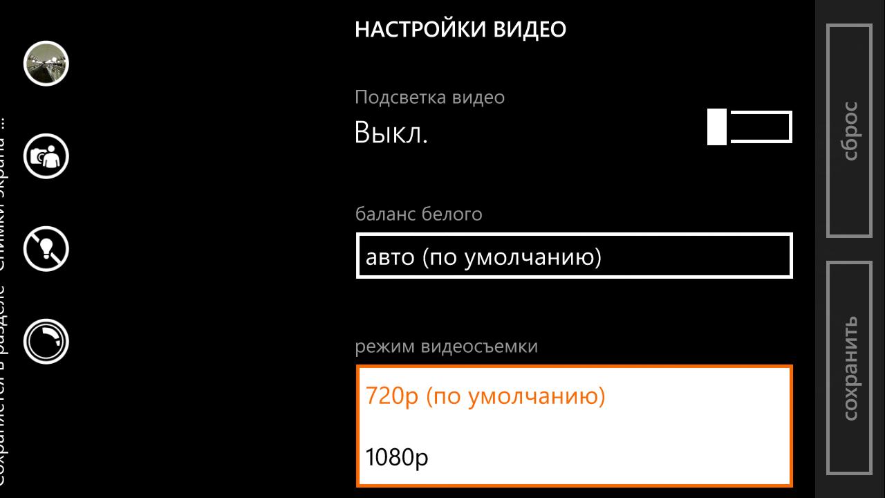 Nokia Lumia 830 - настройки камеры