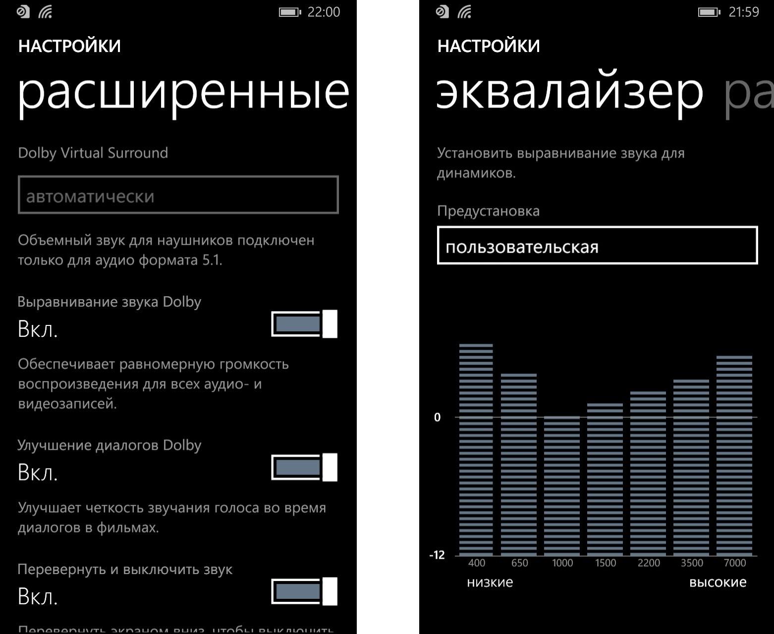 Nokia Lumia 830 - настройки звука