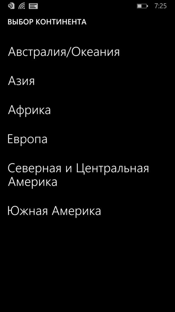 Nokia Lumia 830 - навигация