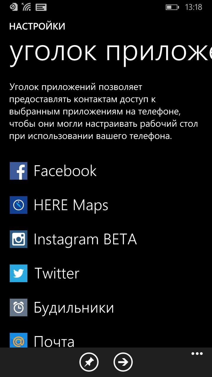 Nokia Lumia 830 - уголок приложений