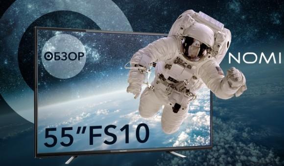 Nomi 55FS10 - умный телевизор за разумные деньги