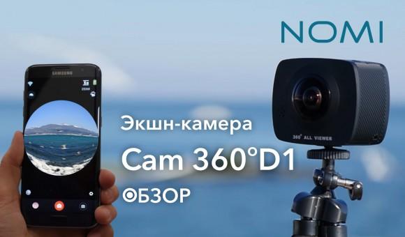 Nomi-Cam-360-D1