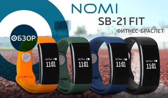 Nomi-SB-21-Fit-620x364