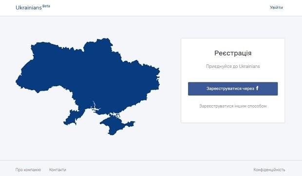 Новая украинская соцсеть Ukrainians стремительно набирает пользователей