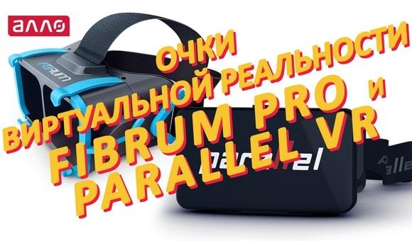Очки виртуальной реальности FIBRUM Pro и Parallel VR1