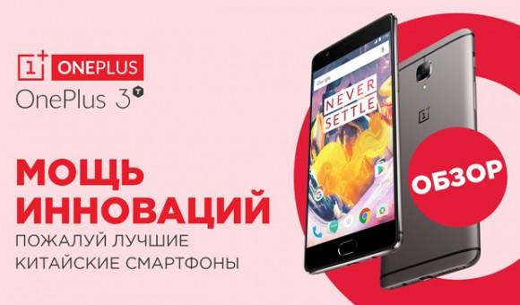 OnePlus-3-3T-blog