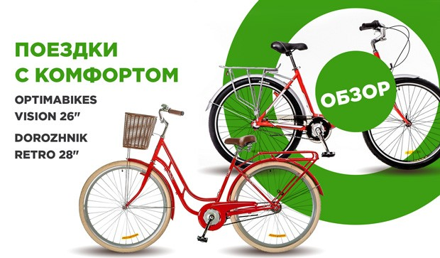 Видео-обзор велосипедов Optimabikes Dorozhnik RETRO и Optimabikes VISION
