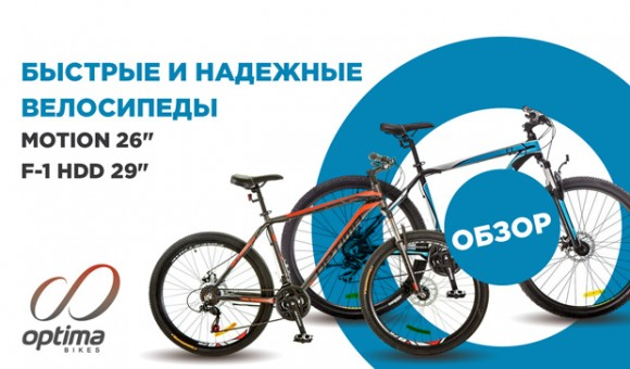 Видео-обзор велосипедов Optimabikes MOTION 26″ и Optimabikes F-1 HDD 29″
