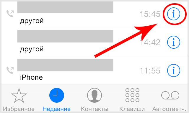 как узнать характеристики незнакомого айфона