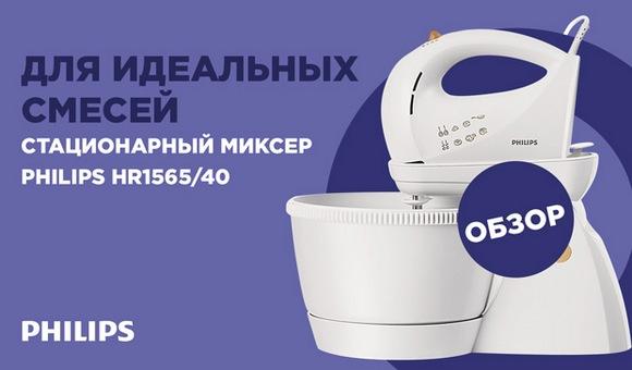 Видео-обзор миксера Philips HR1565/40