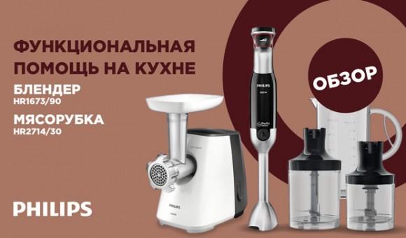 Готовим вкусный бургер с соусом тартар, вместе Philips HR2714/30 и Philips HR1673/90
