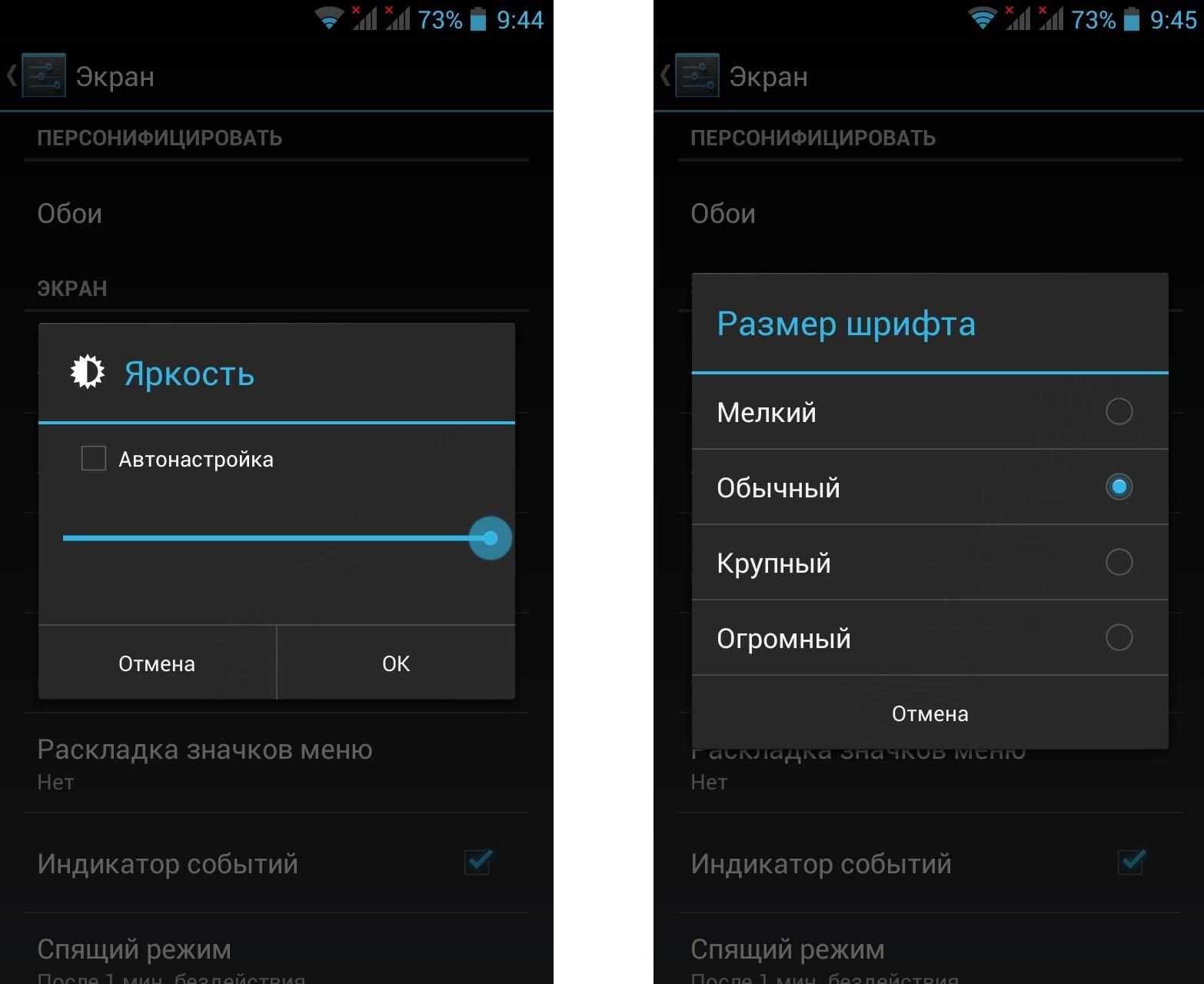 Prestigio MultiPhone 7600 Dual Sim-настройки экрана