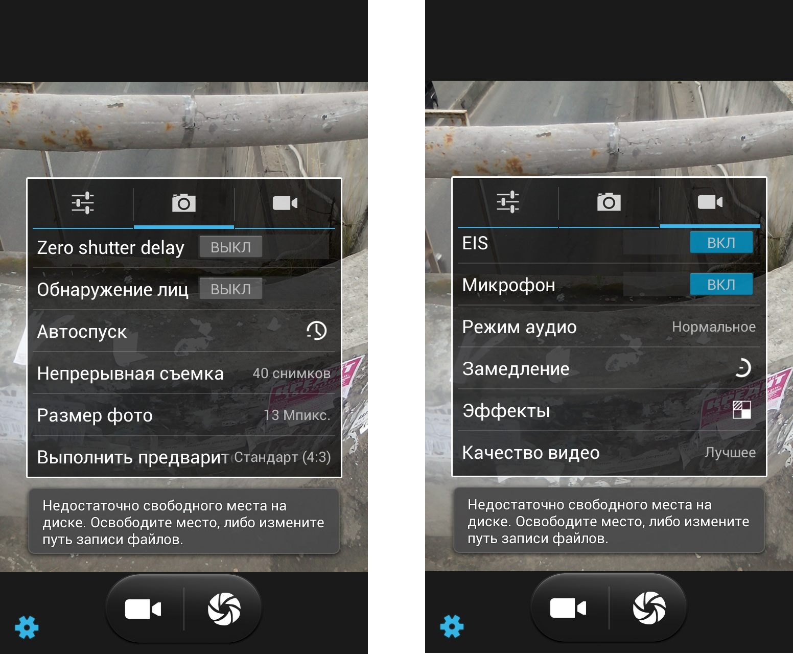 Prestigio MultiPhone 7600 Dual Sim-настройки камеры