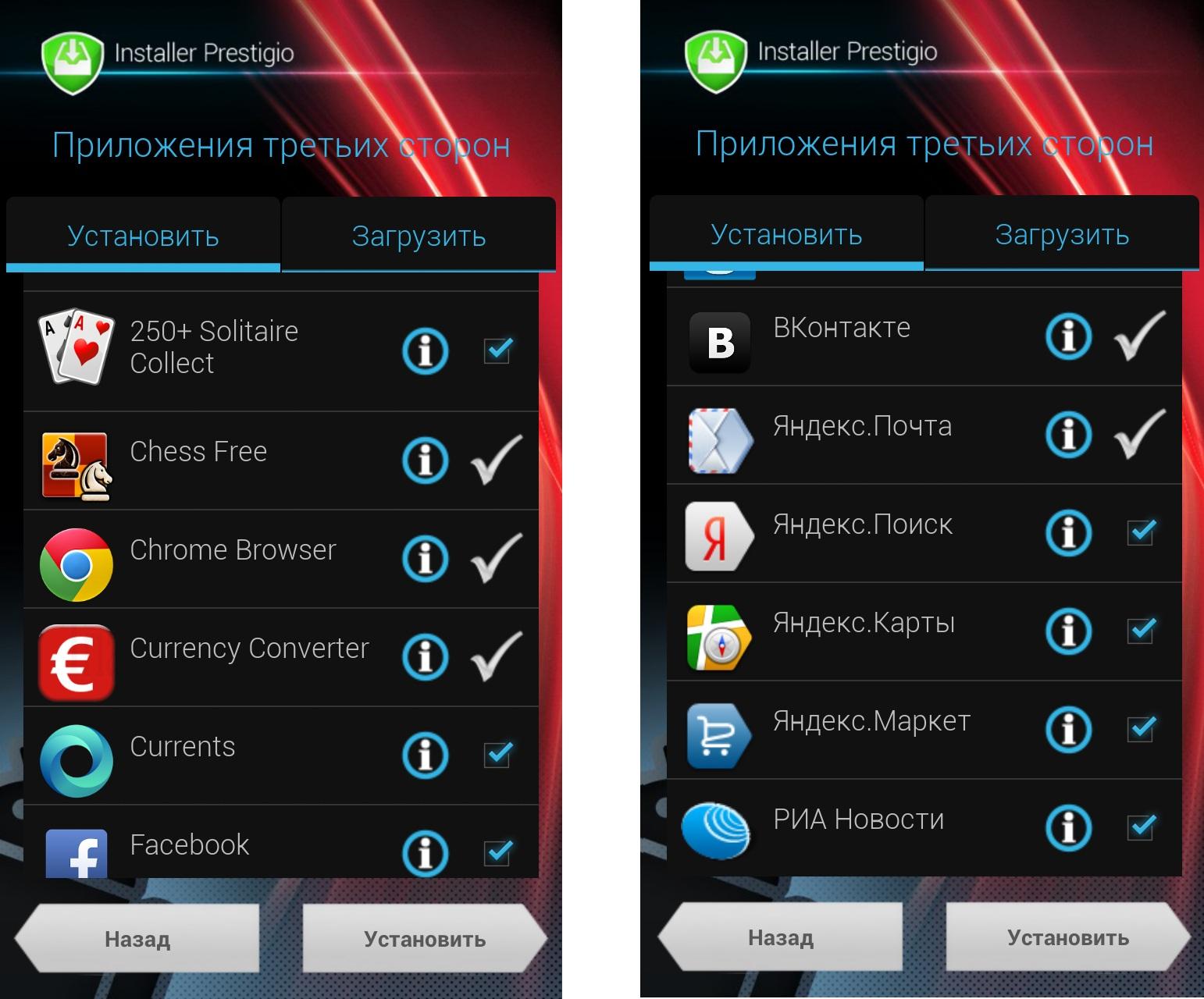 Prestigio MultiPhone 7600 Dual Sim-приложения