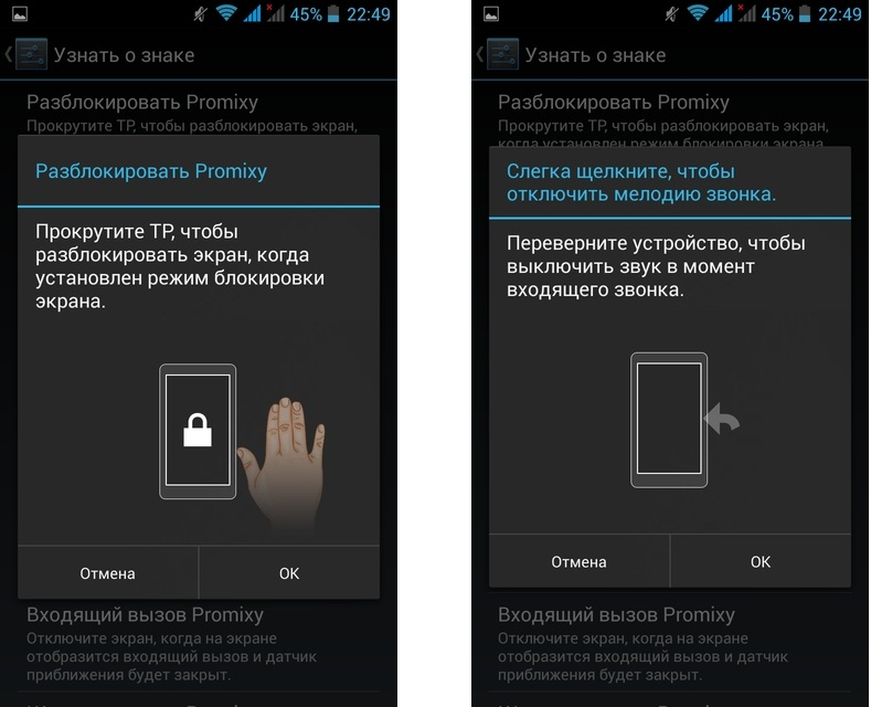 Prestigio MultiPhone 7600 Dual Sim-жестовое управление