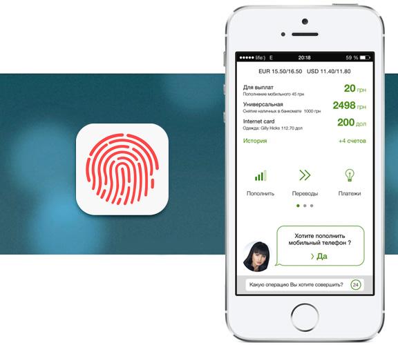 Додаток «Приватбанку» для iOS 8 - Головне фото