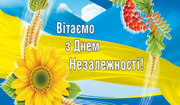 Дружня команда АЛЛО щиро вітає всіх з 25-тою річницею Незалежності України!