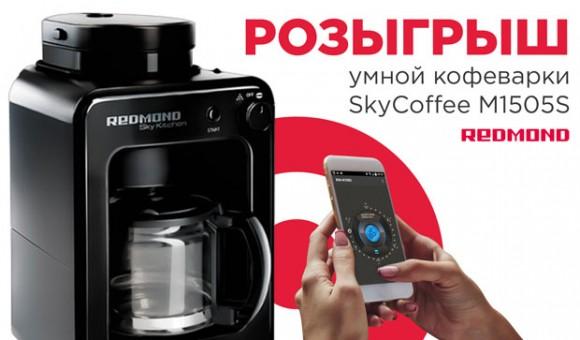 ❤ COFFEE? «Лайк» Redmond SkyCoffee