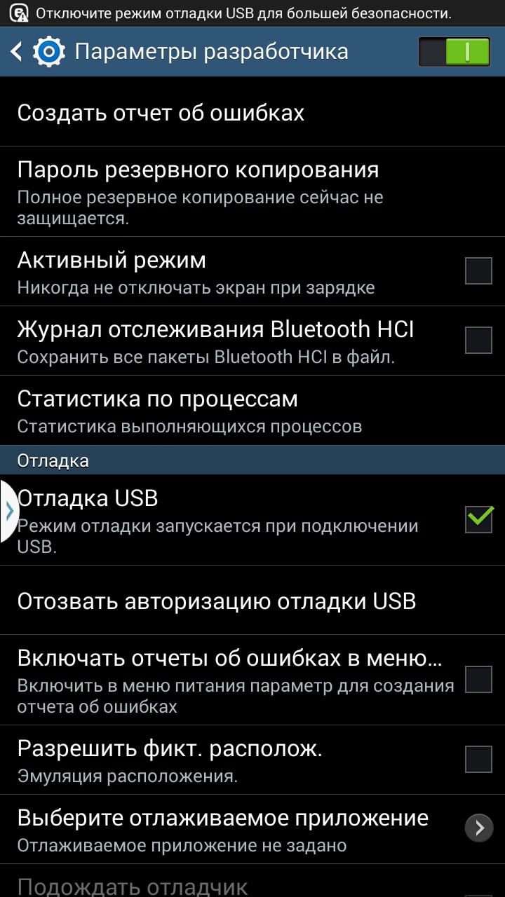 Деактивировать активные отладчики и запустить приложение