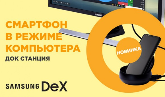 Samsung-DEX_BL