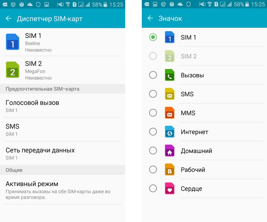 Samsung Galaxy A3 (2016)-диспетчер SIM-карт скриншот