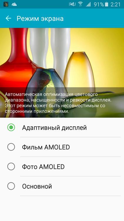 Samsung Galaxy A5 (2016)-адаптивный экран