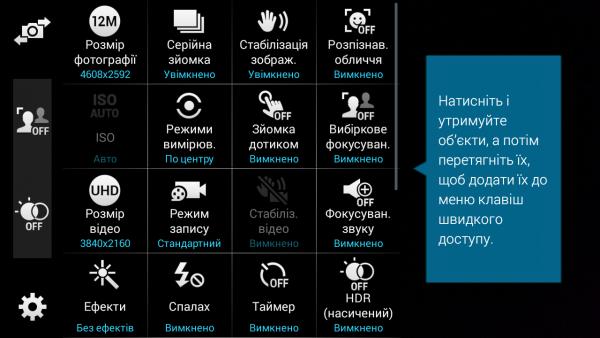 Samsung Galaxy Alpha-настройки камеры